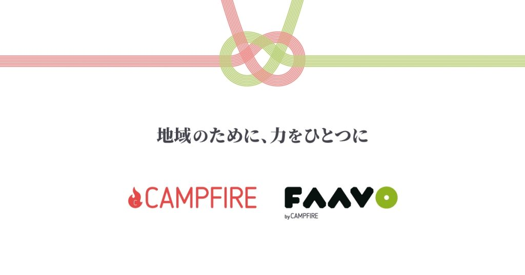 FAAVO by CAMPFIRE 告知